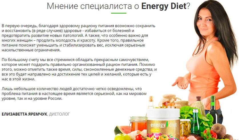 Мнение специалиста о продукции энерджи диет