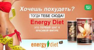Хочешь похудеть - энерджи диет