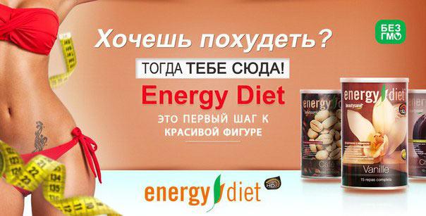Энерджи диета для похудения. Энерджи диета: питание для похудения. Как легко похудеть с помощью Energy Diet.