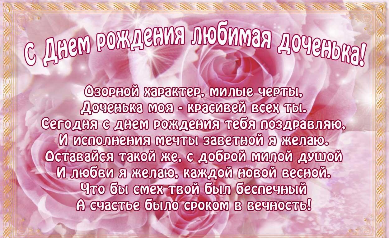 Виртуальные открытки для дочки