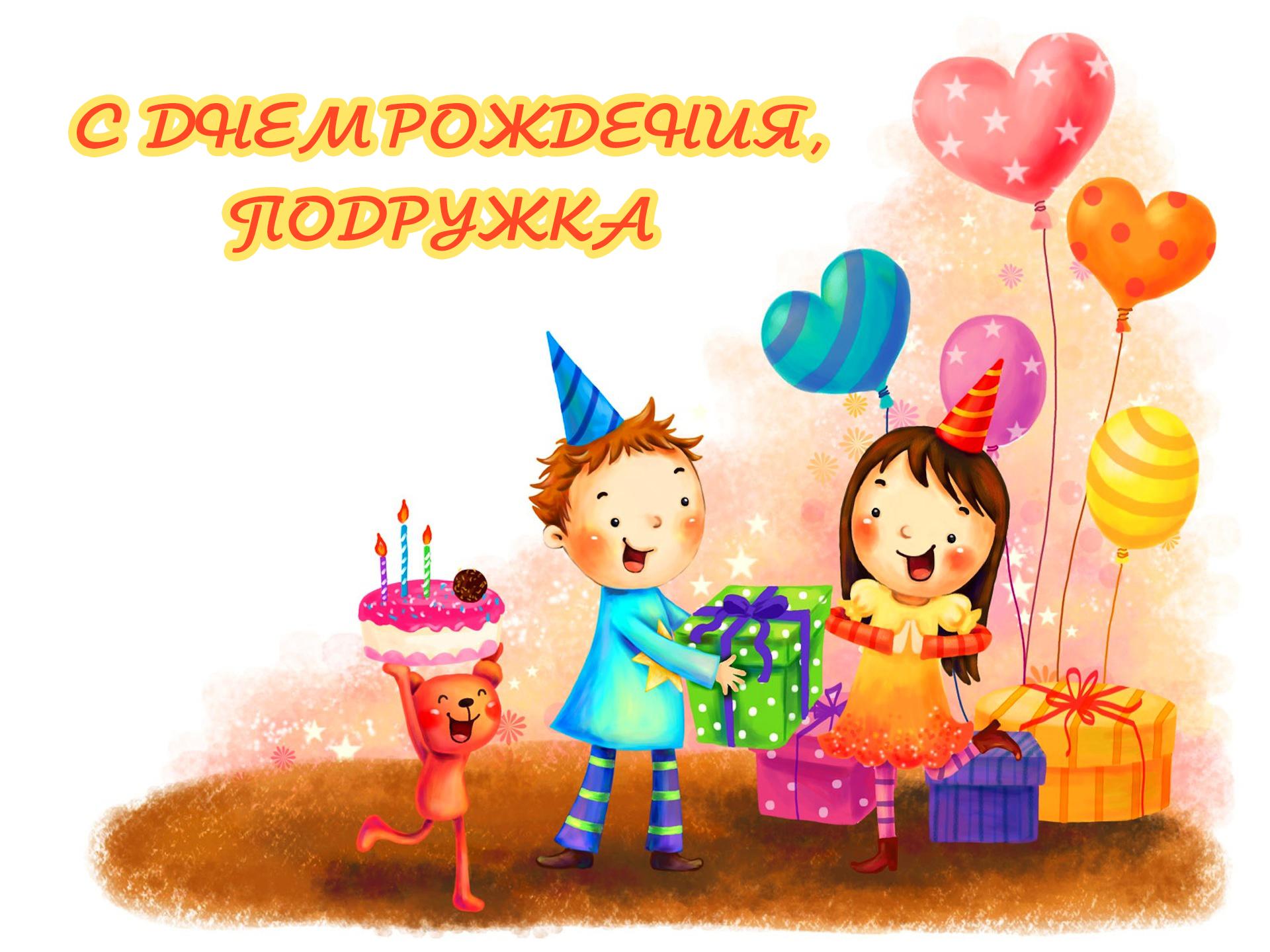 Открытки, открытки для детей с днем рождения рисунки