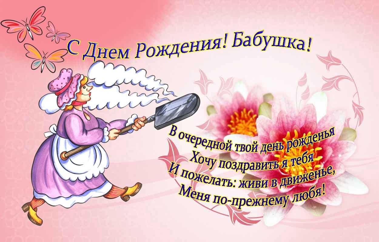 Поздравления бабушке с днем рождения от друзей