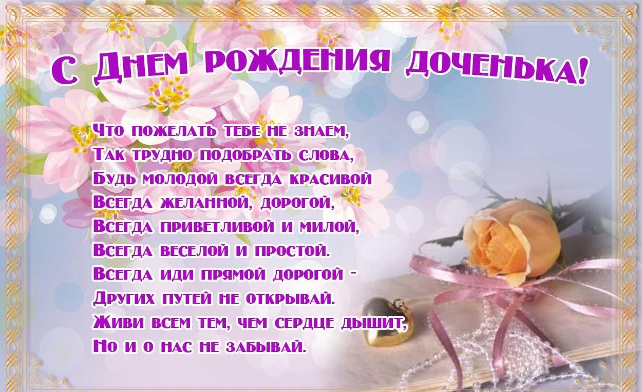 Открытка маме с днем рождения дочери в стихах красивые до слез, годовщину