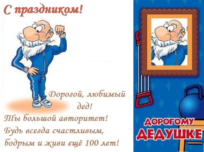 Пожелание дедушка для открыток, мерцающие днем