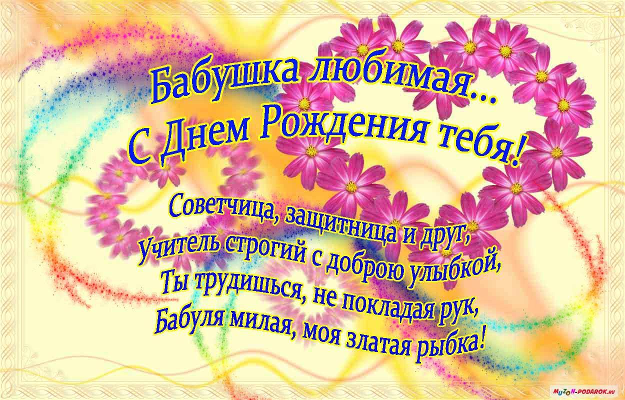 Красивая открытка бабушке