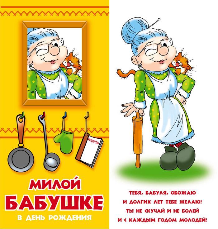 Открытки для бабушки рисованные, февраля