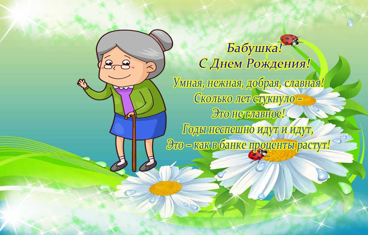 Днем рождения, поздравление бабушке в открытке
