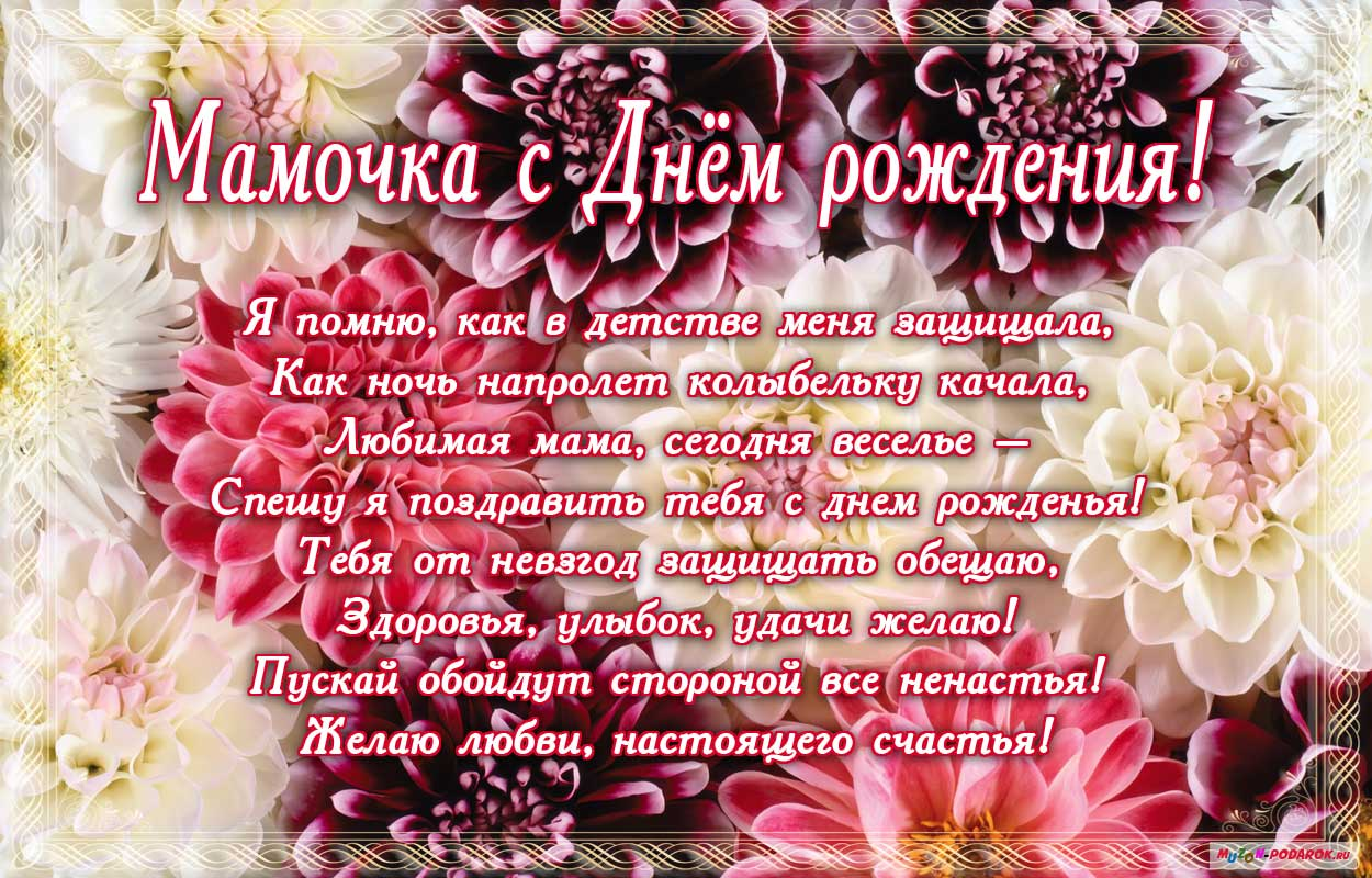Поздравительная видео открытка для мамы
