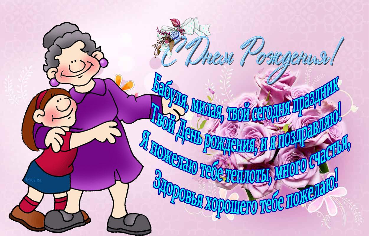 Поздравления для бабушки нади