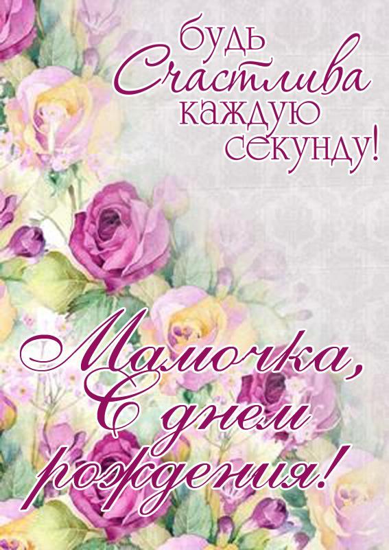 Красивые открытки для мамы