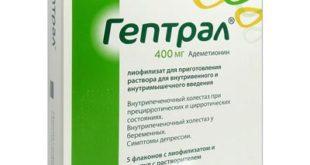 Упаковка Гептрал для инъекций