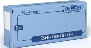 Упаковка Винпоцетин 5 мг