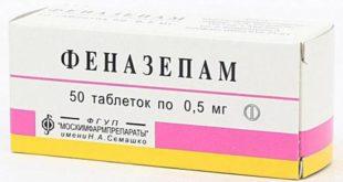 Упаковка Феназепам 50 таблеток