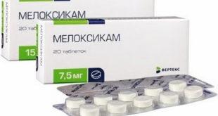 Таблетки 15 и 7.5 мг Мелоксикам