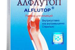 Упаковка Алфлутоп 10 ампул внутримышечно