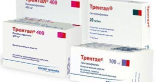 Ампулы и таблетки 100 мг, 400 мг Трентал