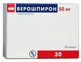Мочегонные таблетки Верошпирон
