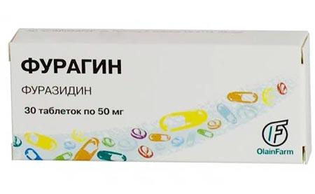 Фурагин 30 таблеток по 50 мг