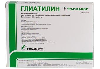 Упаковка Глиатилин