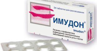24 таблетки Имудон для рассасывания