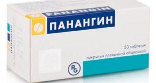 50 таблеток Панангин для сердца