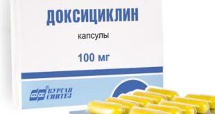 Таблетки Доксициклин 100 мг