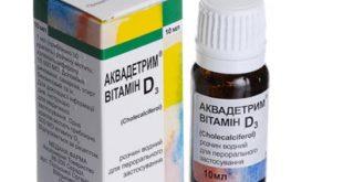 Аквадетрим витамин D 3