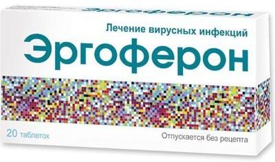 Упаковка Эргоферон 20 таблеток