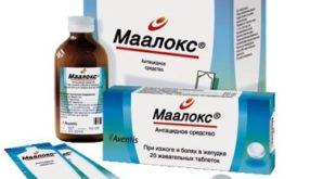 Таблетки и суспензия Маалокс