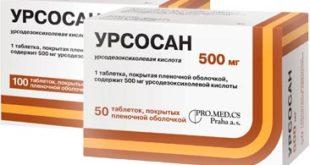 Урсосан 500 мг по 50 и 100 таблеток