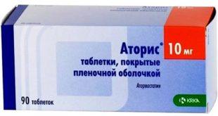 Таблетки Аторис (Аторвастатин) - упаковка 90 штук