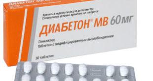 Таблетки Диабетон MB 60 мг