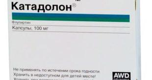 Катадолон - капсулы 100 мг