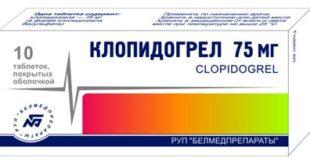 Упаковка Клопидогрел 10 таблеток по 75 мг
