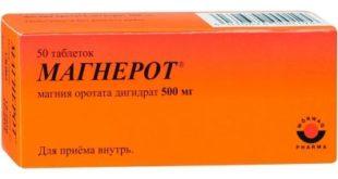 Упаковка Магнерот (магния орорат) таблетки по 500 мг
