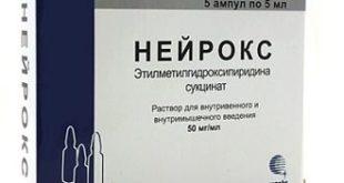 Нейрокс упаковка ампул по 5 мл
