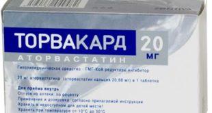 Торвакард (Аторвастатин) - упаковка 20 мг