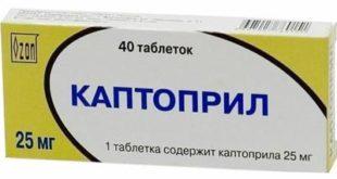 Каптоприл 40 таблеток по 25 мг