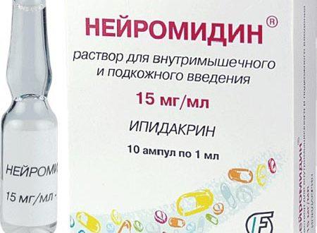 Нейромидин - инструкция, показания и противопоказания