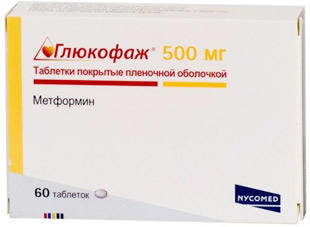Лекарства от диабета глюкофаж